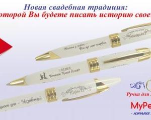 Свадебные ручки